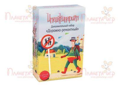 Настольная игра «Имаджинариум. Дорожно-ремонтный набор»