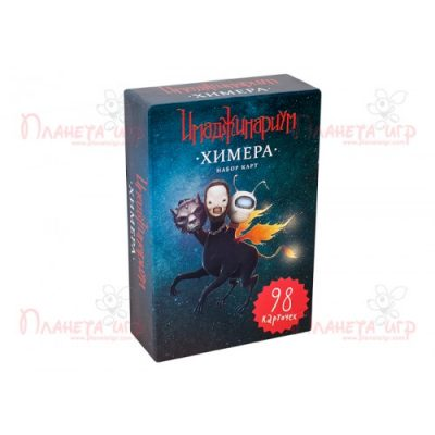 Настольная игра «Имаджинариум. Химера»