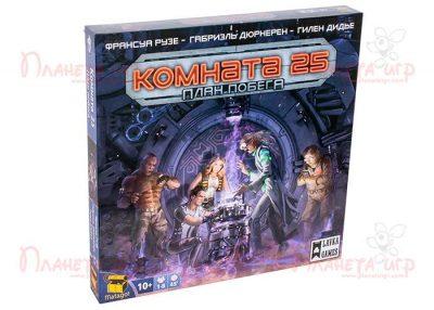 Настольная игра «Комната 25. План побега» (Room 25: Escape Room)