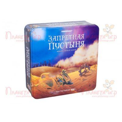 Настольная игра «Запретная пустыня» (Forbidden Desert)