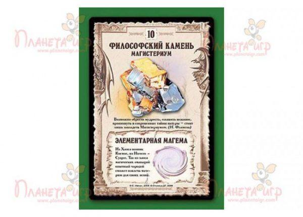 Настольная игра «Зельеварение. Гильдия алхимиков» (нов. изд.)
