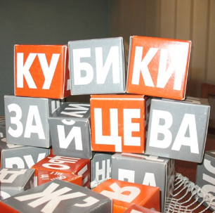 Кубики Зайцева на украинском языке с ламинированными таблицами