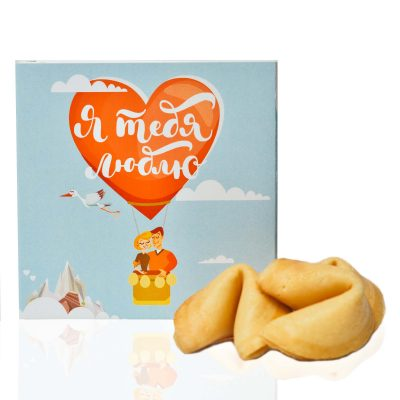 Печенье с предсказаниями «Я тебя люблю»
