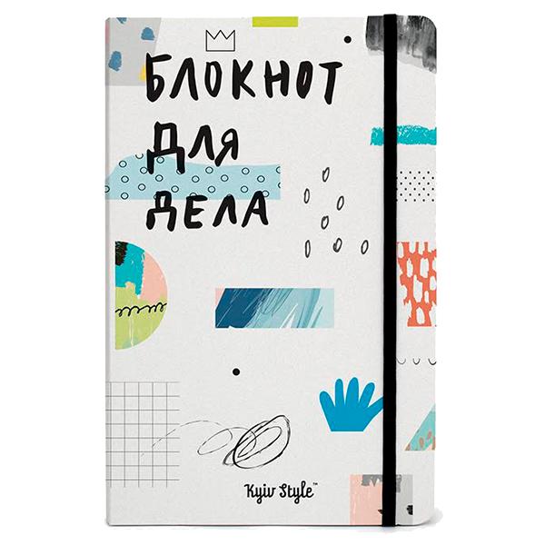 «Блокнот для дела» Kyiv Style