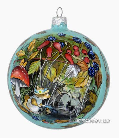 Елочный шар «Ежевичная поляна. Осенняя история»
