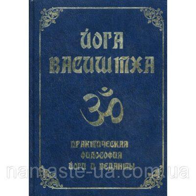 Практическая философия йоги и Веданты. Йога Васиштха.