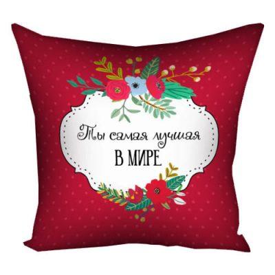 Подушка «Ты самая лучшая в мире»