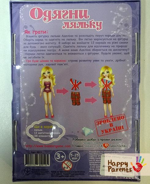 Игра на магнитах «Одень куклу Аделину»