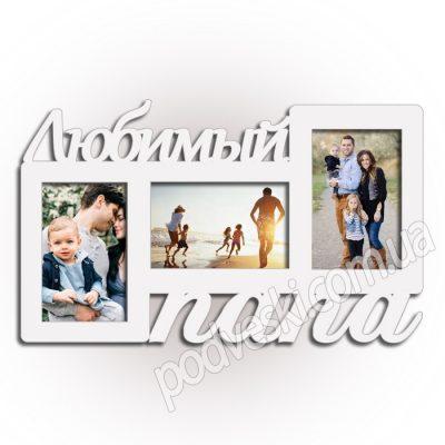 Мультирамка деревянная белая «Любимый папа»