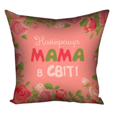Подушка «Найкраща Мама в світі»