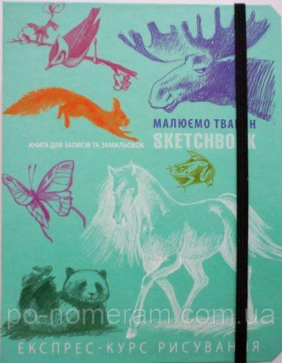 Скетчбук «Малюємо тварин» (мятний)
