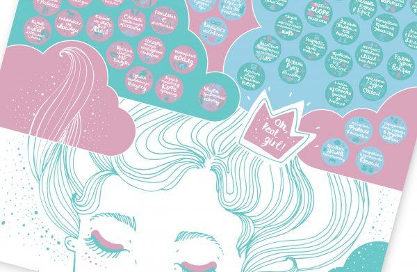 Мотивационный скретч-постер «#100 ДЕЛ настоящей девочки»