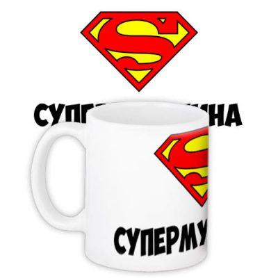 Кружка «Супермужчина»