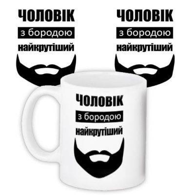 Кружка «Чоловік з бородою найкрутіших»