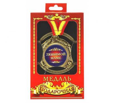 Медаль подарочная «Любимой маме»