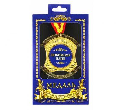 Медаль подарочная «Любимому Папе»
