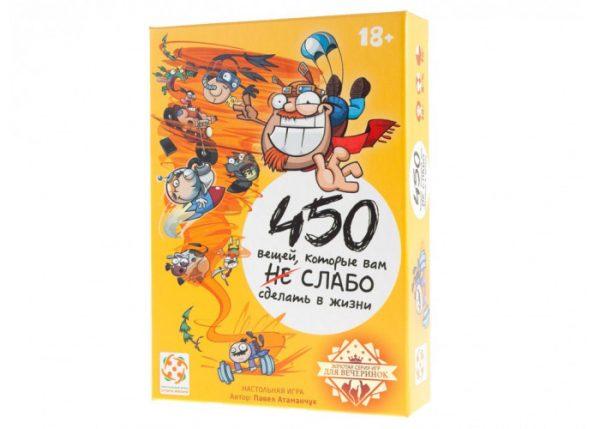 Настольная игра «450 вещей, которые вам слабо сделать в жизни»