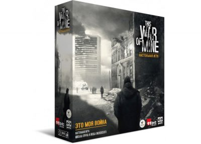 Настольная игра «Это моя война» (This War of Mine)