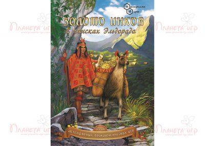 Настольная игра «Золото инков. В поисках Эльдорадо»