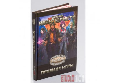 Настольная ролевая игра «Дневник Авантюриста»
