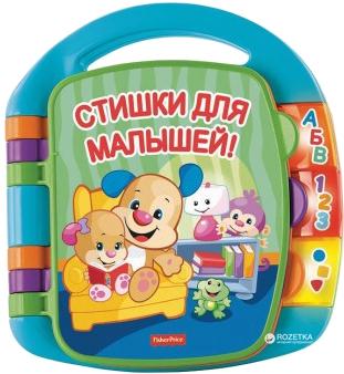 Музыкальная книжка со стихами Fisher-Price на русском языке