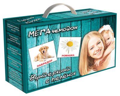 Подарочный набор «Вундеркинд с пеленок» Мега чемодан на русском языке