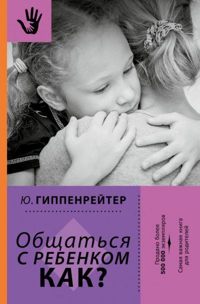 Книга для родителей «Общаться с ребенком. Как?»