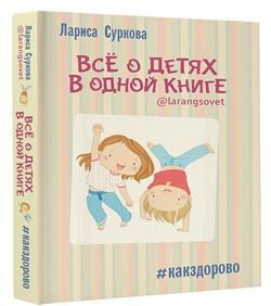 Книга для родителей «Всё о детях в одной книге»