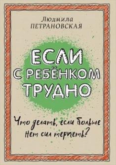Людмила Петрановская «Если с ребенком трудно» (мяг.)