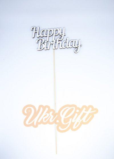 Деревянный топпер «Happy birthday»