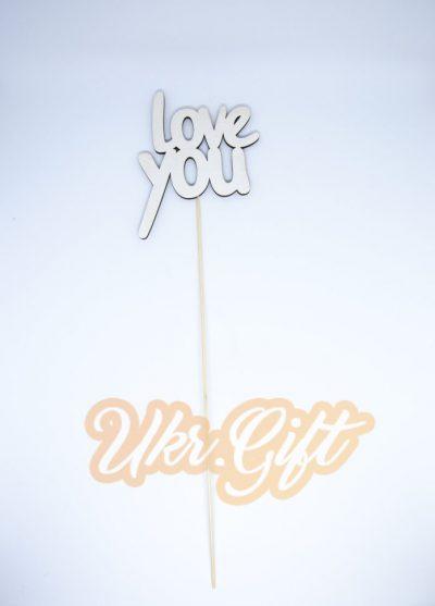 Деревянный топпер «Love you»