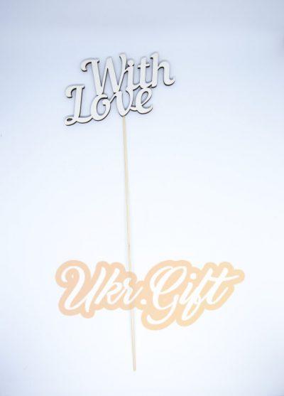Деревянный топпер «With love»