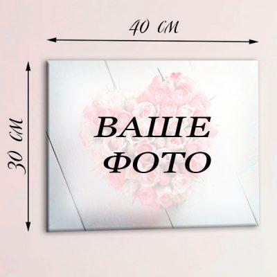 Печать фото на холсте с подрамником (30х40 см)