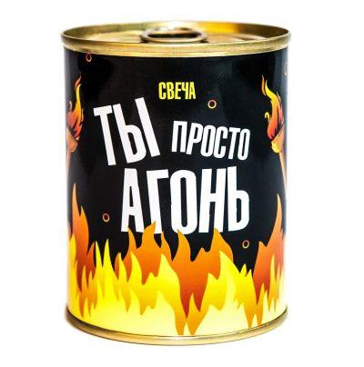 Консерва-свеча «Ты просто агонь»