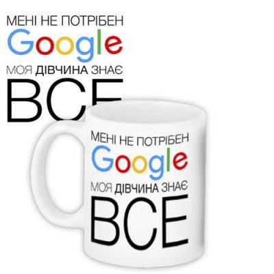 Кружка «Мені не потрібен Google, моя дівчина знає все»