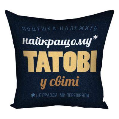 Подушка «Належить татові...»