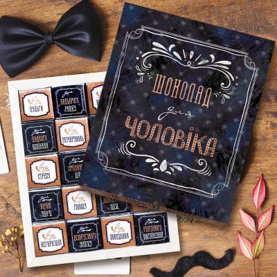 Шоколадный набор «Для чоловіка»