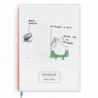 Блокнот Write&Draw «Мисля»