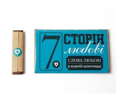 Шоколадный набор «7 сторон любви»