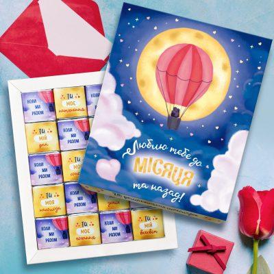 Шоколадный набор «Люблю тебе до місяця...»