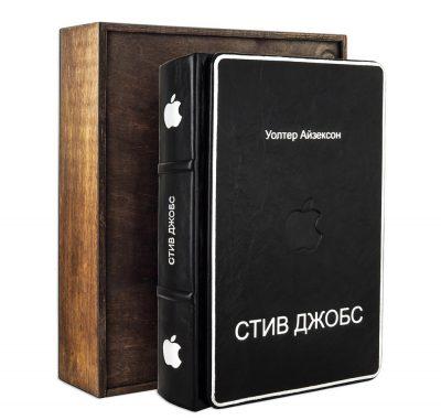 Подарочная кожаная книга «Стив Джобс Биография» Айзексон Уолтер