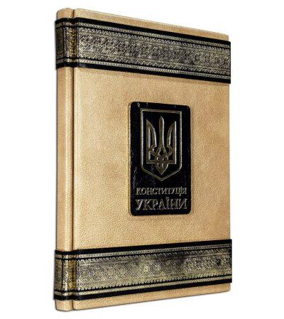 Подарочная книга «Конституция Украины» в кожаном переплете