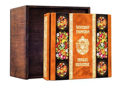 Подарочная книга «Волшебная Украина»