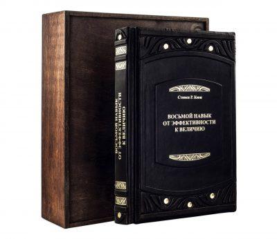 Книга в кожаном переплете Стивен Р. Кови «Восьмой навык»