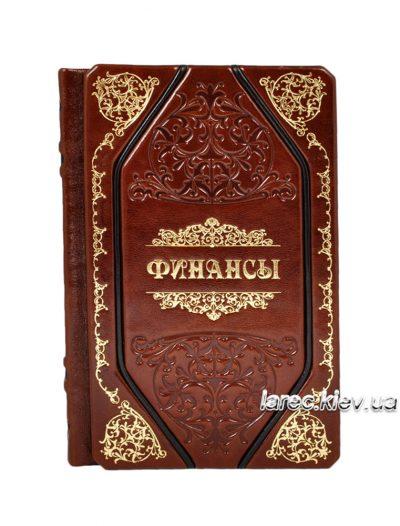 Подарочная кожаная книга «Финансы. Политика мудрого»