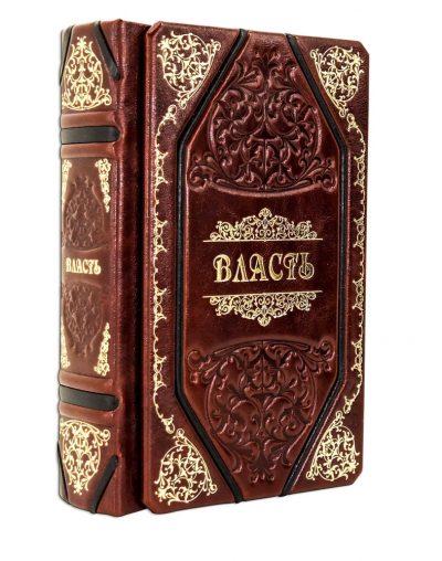 Подарочная кожаная книга «Власть. Политика мудрого»