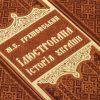 Подарочная книга «История Украины»в кожаном переплете