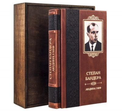 Подарочная кожаная книга «Степан Бандера человек и миф»