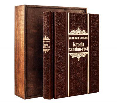 Подарочная книга «История Украины-Руси» Николай Аркас