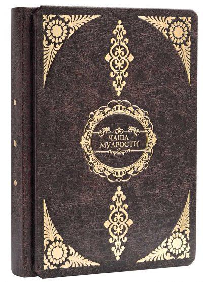 Подарочная книга «Чаша мудрости» в кожаном переплете